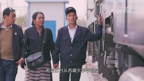 《中华民族》 20200107 克松人家