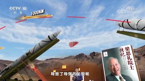 """《读书》 20200108 石磊/杨利伟 《梁思礼院士传记》 梁思礼与""""东风二号""""首飞"""