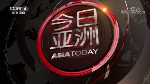 《今日亚洲》 20200109