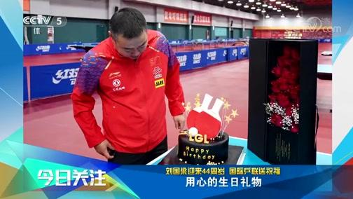 [乒乓球]刘国梁迎来44周岁 国际乒联送祝福