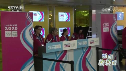 [新闻袋袋裤]2020洛桑冬青奥会开幕