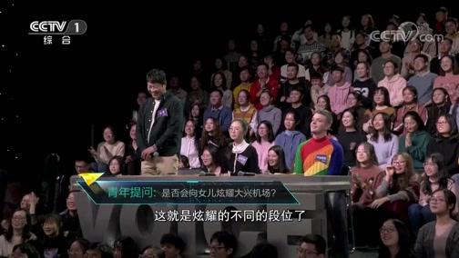 [开讲啦]青年提问郭雁池:是否会向女儿炫耀大兴机场?