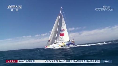 [帆船]克利伯环球帆船赛第四赛段比赛举行