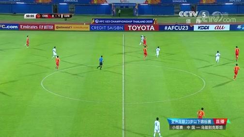 [国足]U23亚锦赛小组赛:中国VS乌兹别克斯坦 完整赛事