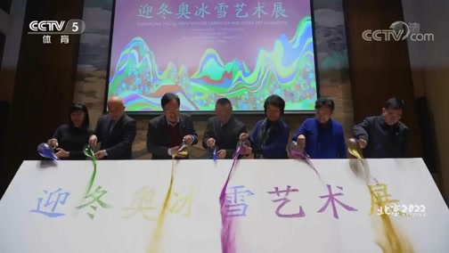 """[北京2022]""""迎冬奥冰雪艺术展""""在故宫博物院开幕"""