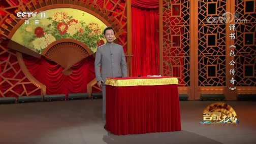 [名段欣赏]评书《包公传奇》(第14回) 表演:王静