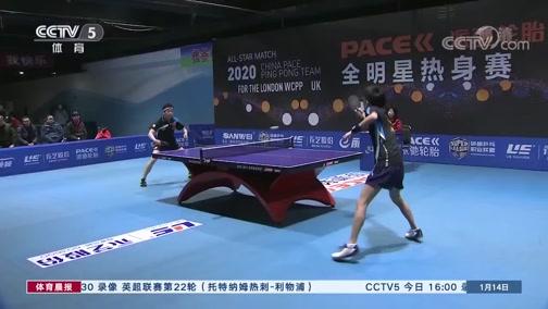 [乒乓球]适应新球拍 中国砂板乒乓球队热身赛结束