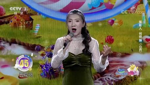[幸福账单]报账人何晓娟的精彩表现