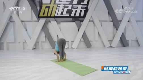 [健身动起来]20200114 大团圆
