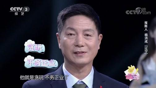 [幸福账单]报账人杨洪成的精彩表现