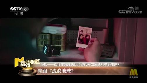 《电影快讯》 20200115
