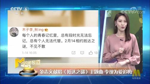 [中国电影报道]金志文献唱《抵达之谜》主题曲 李现为爱追悔