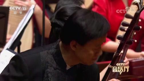 [CCTV音乐厅]《乡思情韵》 二胡:朱昌耀 指挥:彭家鹏 协奏:江苏省民族乐团 苏州民族管弦乐团