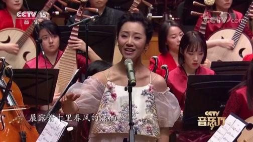 [CCTV音乐厅]《茉莉花的故乡》 演唱:张其萍 指挥:彭家鹏 演奏:江苏省民族乐团 苏州民族管弦乐团