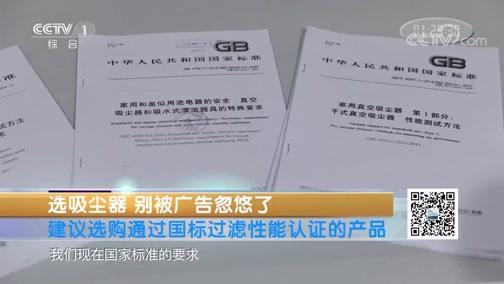 [生活提示]吸尘器建议选购通过国标过滤性能认证的产品