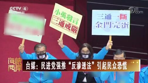 """[海峡两岸]台媒:民进党强推""""反渗透法""""引起民众恐慌"""