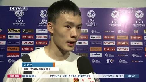 [国足]郝伟:虽然三场球都输了 但梦想仍在