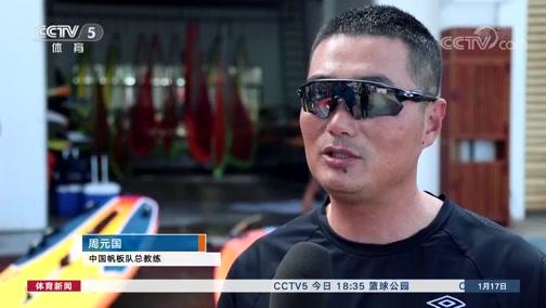 [帆船]中国帆船帆板队海口冬训效果显著
