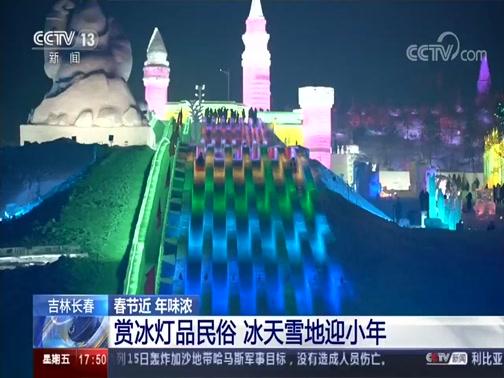 [新闻直播间]吉林长春 春节近 年味浓 赏冰灯品民俗 冰天雪地迎小年
