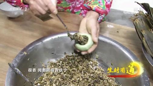 [生财有道]青团 江南一带的传统小吃 也是年夜饭上的一道必备美食