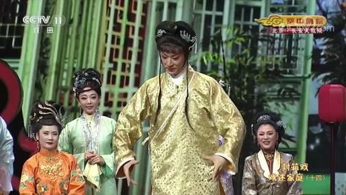 [CCTV空中剧院]河北梆子《大登殿》 表演:蓝天