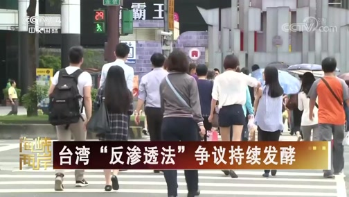 """[海峡两岸]台湾""""反渗透法""""争议持续发酵"""