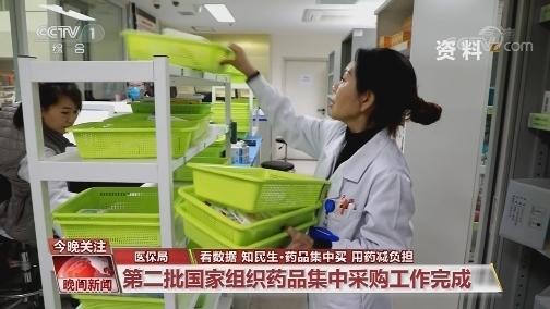 [视频]看数据 知民生·药品集中买 用药减负担