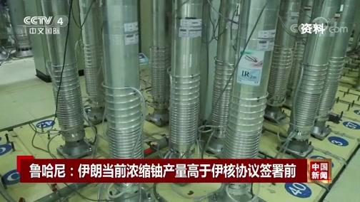 《中国新闻》 20200117 04:00