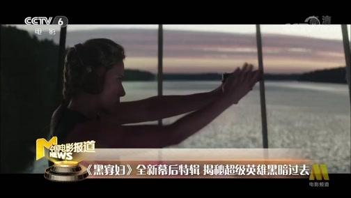 [中国电影报道]《黑寡妇》全新幕后特辑 揭秘超级英雄黑暗过去