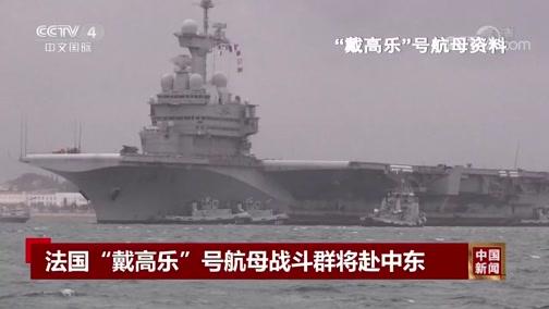 """[中国新闻]法国""""戴高乐""""号航母战斗群将赴中东"""