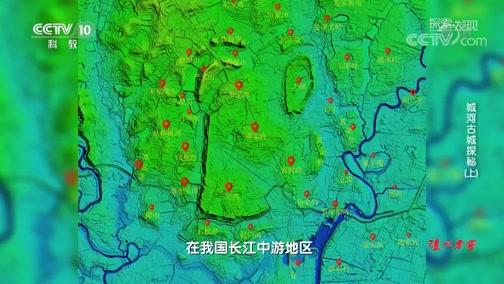 [探索·发现]石家河古城面积达120万平方米