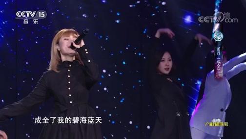 《全球中文音乐榜上榜》 20200118
