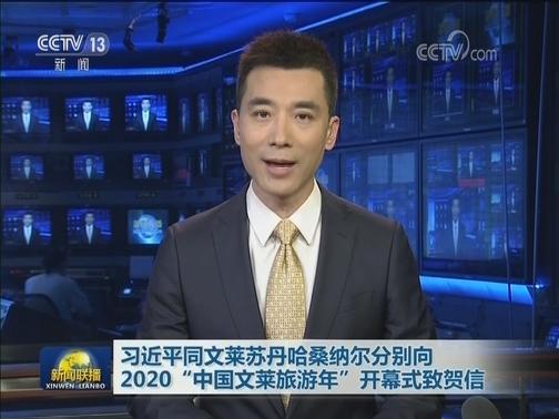 """[视频]习近平同文莱苏丹哈桑纳尔分别向2020""""中国文莱旅游年""""开幕式致贺信"""