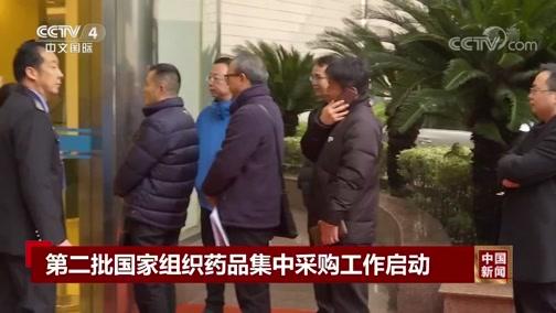 [中国新闻]第二批国家组织药品集中采购工作启动
