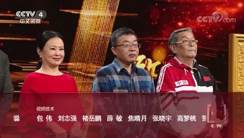 《中国文艺》 20200118 向经典致敬 本期致敬——中央电视台 春节联欢晚会