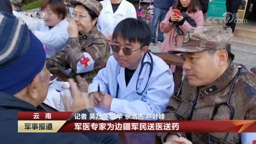 [军事报道]云南 军医专家为边疆军民送医送药