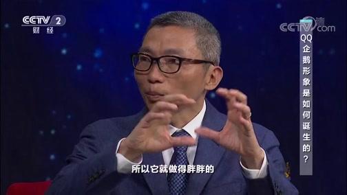 [对话]QQ企鹅形象是如何诞生的?
