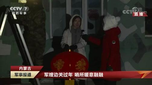 [军事报道]内蒙古 骆驼山哨所 冰雕雪塑祝福祖国