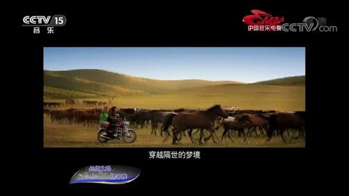 《中国音乐电视》 20200120
