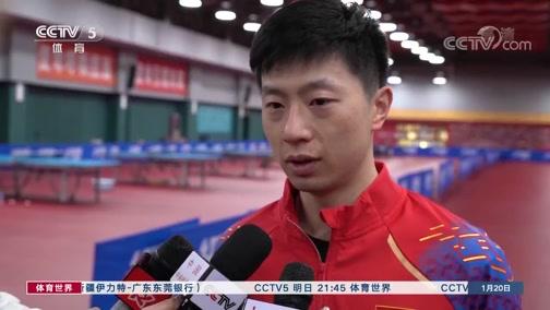 [乒乓球]国乒春节不停歇 积极备战世乒赛