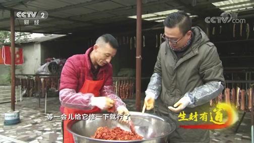 [生财有道]传统农家做法的腌腊类肉制品香气逼人 成为当地热销的美味佳肴