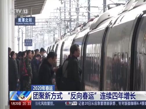 """[东方时空]2020年春运 团聚新方式 """"反向春运""""连续四年增长"""