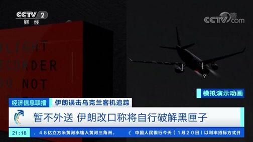 [经济信息联播]伊朗误击乌克兰客机追踪 暂不外送 伊朗改口称将自行破解黑匣子