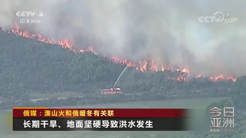 [今日亚洲]俄媒:澳山火和俄暖冬有关联