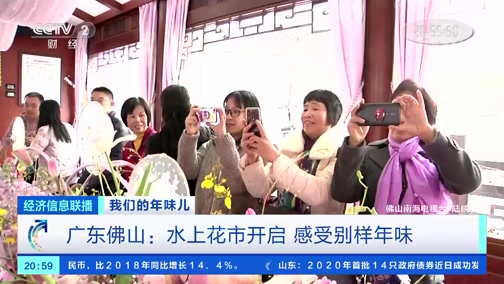 [经济信息联播]我们的年味儿 广东佛山:水上花市开启 感受别样年味
