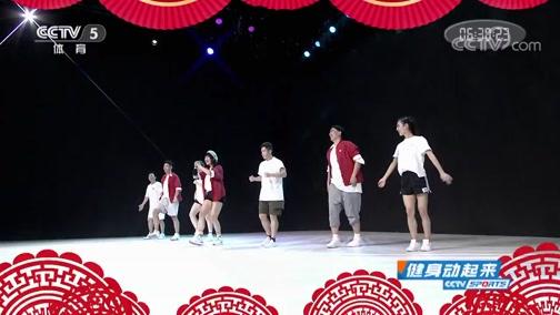 [健身动起来]20200121 特别范儿健身舞-大团圆