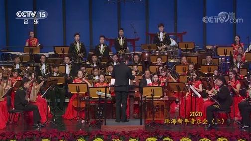 [CCTV音乐厅]《赛龙夺锦》 指挥:李复斌 演奏:珠海民族管弦乐团