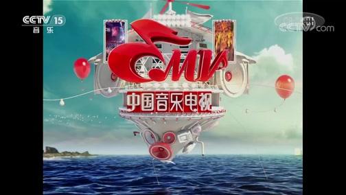 《中国音乐电视》 20200121