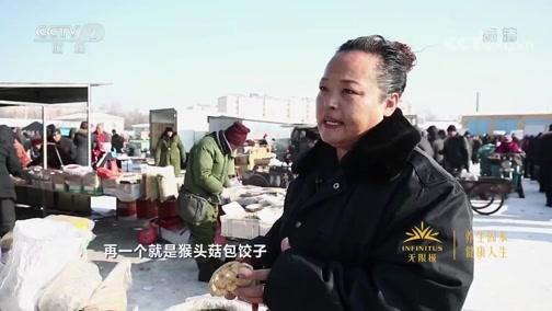 《消费主张》 20200121 家乡的年味:黑龙江海林