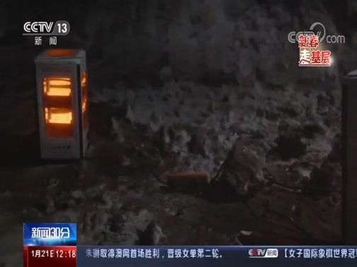 [新闻30分]西藏阿里 零下30℃ 暴风雪中的建设者